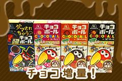 【フード】チョコ増量!チョコボール徹底比較!1箱に何粒入ってる?1粒あたりのカロリーは?