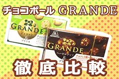 チョコボール GRANDE(グランデ)!1箱に何粒入ってる?1粒あたりのカロリーは?